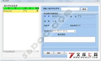 高校学生宿舍信息管理系统的设计(pb sql2000)(精品)