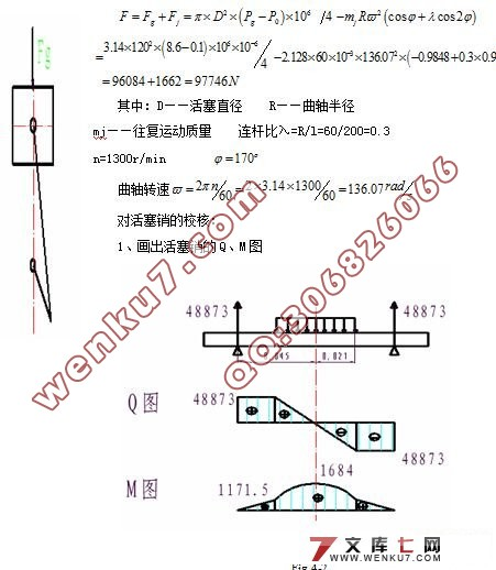 发动机铝活塞的结构及工艺设计(课程设计)