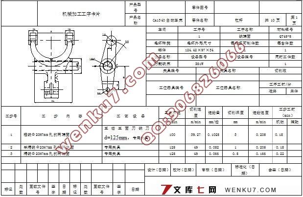 ca1340自动车床设计(课程设计)