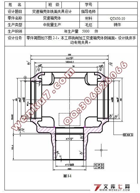 变速箱壳体铣面夹具设计(cad和proe三维图纸)