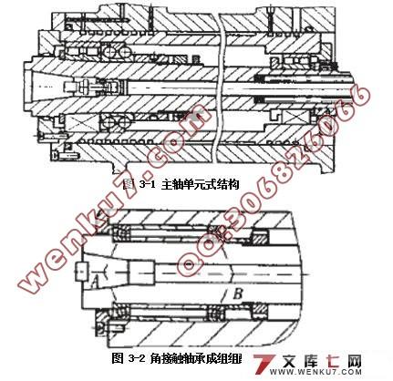 数控机床主轴的设计