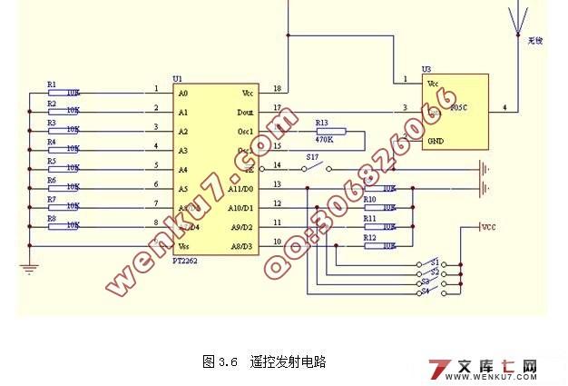 遥控发射器和遥控接收电路