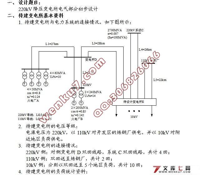 7   3,    10kv侧电气主接线方式    7   四,    高压配电装置