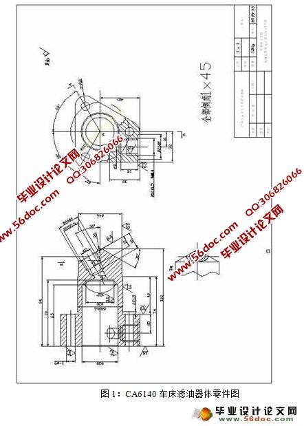 """CA6140车床滤油器体的设计(设计说明书7200字,工艺卡,CAD图12张) 这次毕业设计中,我所选的零件是""""CA6140车床滤油器体"""",完成该零件的机械加工工艺规程的编制及工艺装备的设计,滤油器在车床上是个必不可少的部件,它有着过滤油液及缓冲的作用。因此在加工时,零件的配合部分需进行精加工,保证其配合准确,提高车床的综合性能,又因为被加工零件的结构比较复杂,加工难度大,需进行专用夹具的设计与装配。 由于能力所限,经验不足,设计中还有许多不足之处,希望老师多加指教。 零件的作用"""