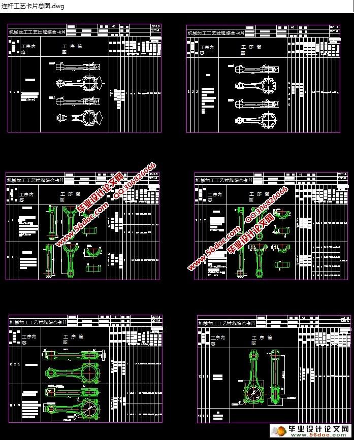 汽车连杆加工工艺及夹具设计(含cad零件