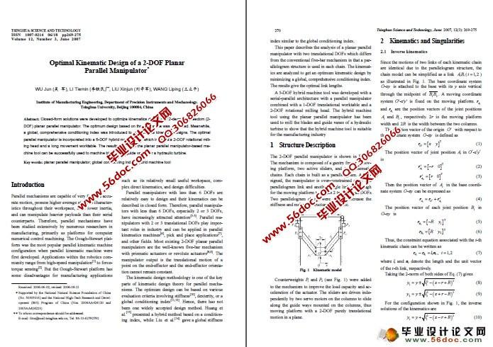 求工业设计文献翻译,一万英文字母以上即可