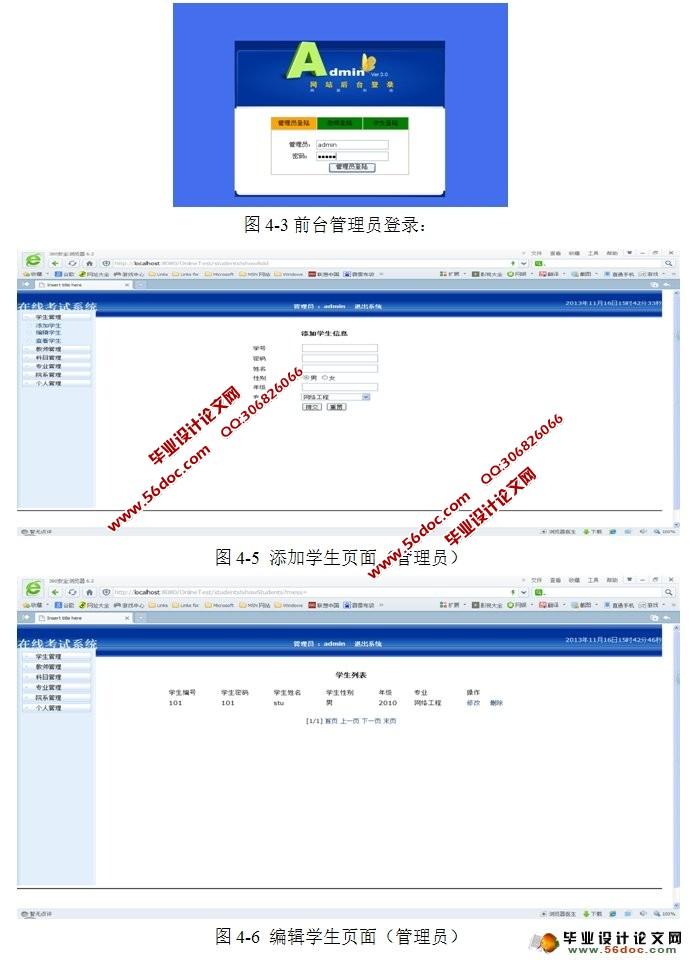 基于JSP在线考试系统毕业论文设计