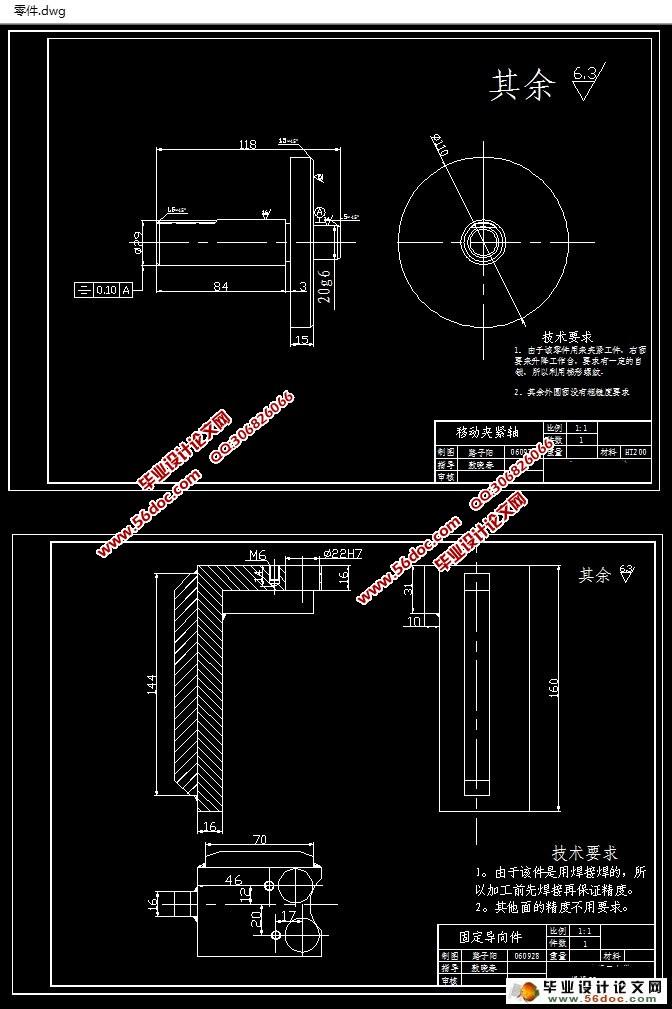 CA6140车床法兰盘加工工艺,钻4×φ9mm孔的钻床夹具(课程设计)(任务书,设计说明书2800字,CAD图纸4张,工序卡) 一、零件的分析 (一) 零件的作用 题目所给的零件是CA6140车床的法兰盘。主要是要来安装在机床上,起到导向的作用使机床实现进给运动。 (二) 零件的工艺分析 CA6140车床共有八处加工表面,其间有一定位置要求。分述如下: 1.