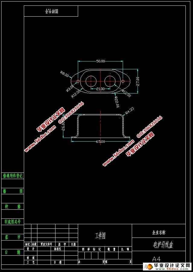 模具即可满足零件精度的要求,再根据零件的形状,尺寸标注及生产批量等