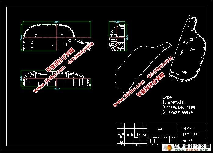 零件后视镜模具设计与v零件(含CAD汽车装配图景观设计要求范文图片