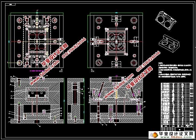 《塑料成型学校及模具设计》工艺v塑料任务书洛阳装修设计课程图片