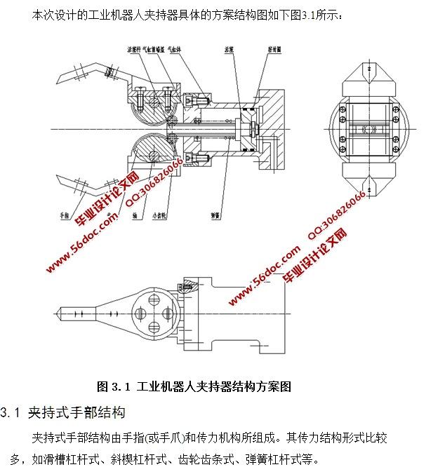 工业机器人夹持器的设计(含cad零件装配图)