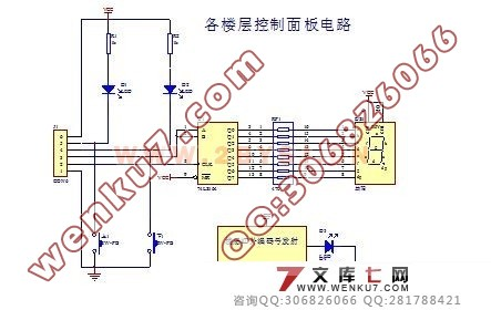 基于单片机的简易电梯控制系统的设计(附程序和电路